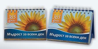 365 дни Мъдрост за всеки ден