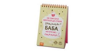 Книжка за щастливи дни със спирала: Не съм си и мечтала да стана готина баба, но ето ме – станах!