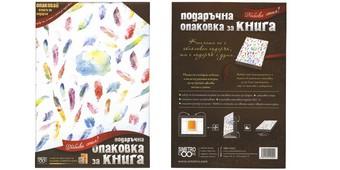 Подаръчна опаковка за книга - Пера
