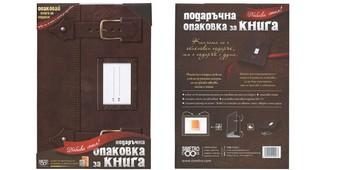 Подаръчна опаковка за книга - Чанта
