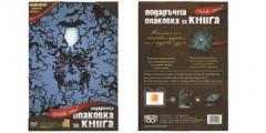 Подаръчна опаковка за книга - Ужаси