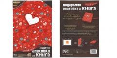 Подаръчна опаковка за книга - Сърца