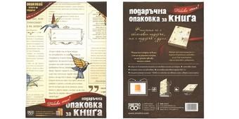 Подаръчна опаковка за книга - Вестник