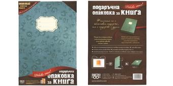 Подаръчна опаковка за книга - Тетрадка