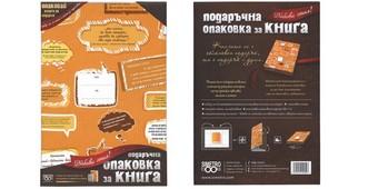 Подаръчна опаковка за книга - Цитати