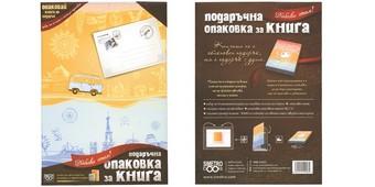 Подаръчна опаковка за книга - Пътуване