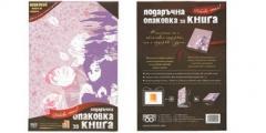 Подаръчна опаковка за книга - Жена
