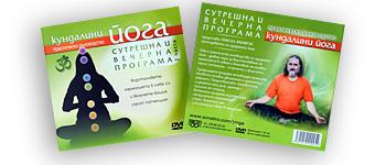 Йога програми - DVD