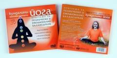 Кундалини йога - Програма за психическо и емоционално балансиране