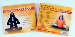 Кундалини йога - Програма за регулиране на телесното тегло