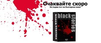 Настолна игра: Black Stories
