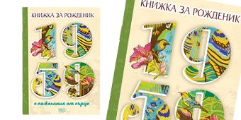 Книжки за рожденик - 1959 г.