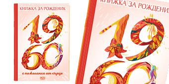 Книжка за рожденик - 1960 г.