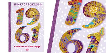 Книжки за рожденик - 1961 г.