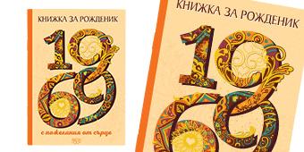 Книжки за рожденик - 1969 г.