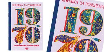 Книжки за рожденик - 1970 г.