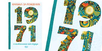 Книжки за рожденик - 1971 г.