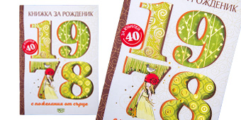 Книжка за рожденик - 1978 г.