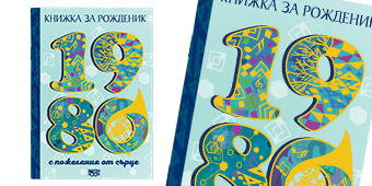 Книжки за рожденик - 1980 г.