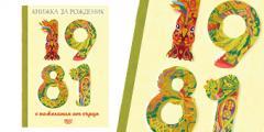 Книжки за рожденик - 1981 г.