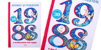 Книжка за рожденик - 1988 г.