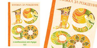 Книжки за рожденик - 1990 г.