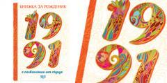 Книжки за рожденик - 1991 г.