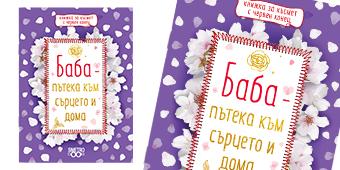 Книжка с червен конец - Баба - пътека към сърцето и Дома