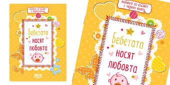 Книжка с червен конец - Бебетата носят любовта