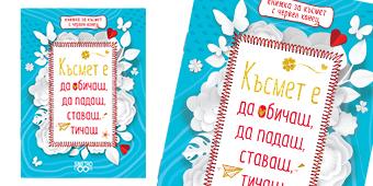 Книжка с червен конец - Късмет е да обичаш, да падаш, ставаш, тичаш