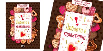 Книжка с червен конец - Любовта е удивителна!