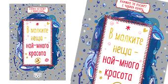 Книжка с червен конец - В малките неща - най-много красота