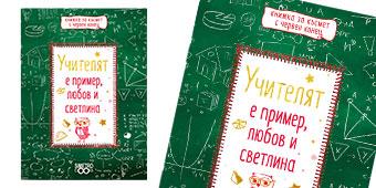 Книжка с червен конец - Учителят е пример, любов и светлина