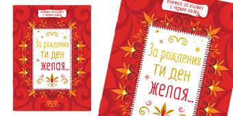 Книжка с червен конец - За рождения ти ден желая
