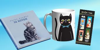 Коледен комплект - Котка - чаша, книжка и разделители