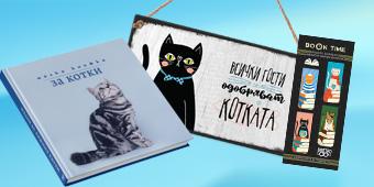 Коледен комплект - Котка - табелка, книжка и разделители