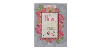 Книжка с червен конец - Мамо, от сърце благодаря