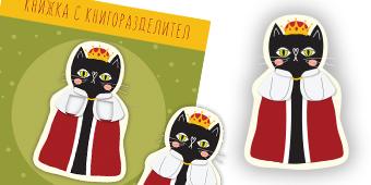 Книжка с книгоразделител - Помни… като Котката смело мечтай
