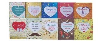 Поздрав от сърце - книжка подарък