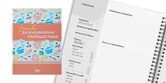 Тефтер-планер: Записки за кулинарни пътешествия