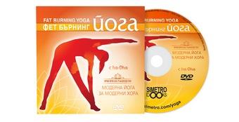 Йога DVD програма: Фет бърнинг йoга с Ива-Дива