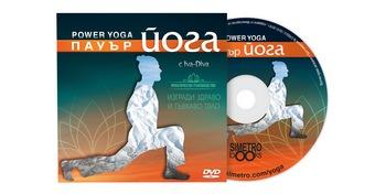 Йога DVD програма: Пауър йога с Ива-Дива