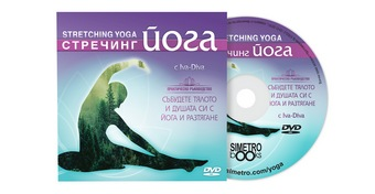 Йога DVD програма: Стречинг йога с Ива-Дива