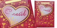 Подарък за теб - С любов