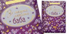 Подарък за теб - За моята любима баба