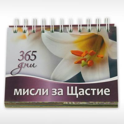 365-happiness1