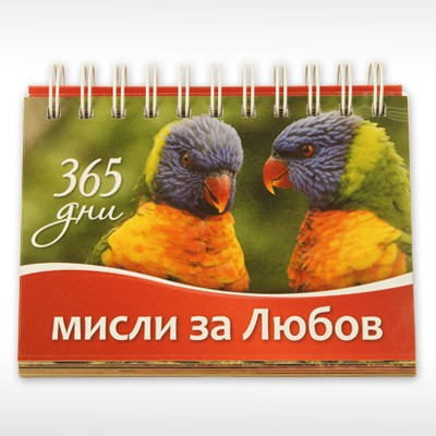 365-love1