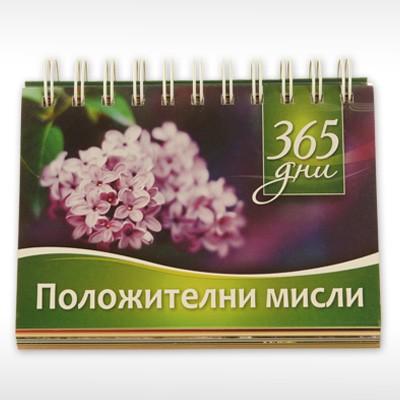 365-positive1