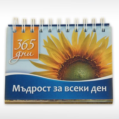 365-wisdom1