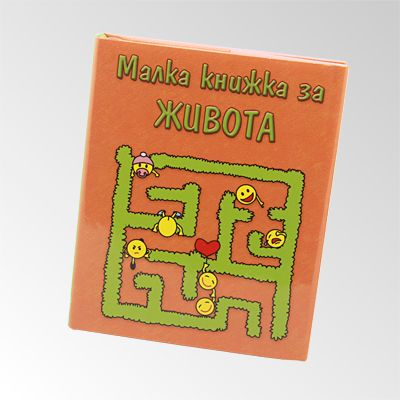 Mk Za Jivota